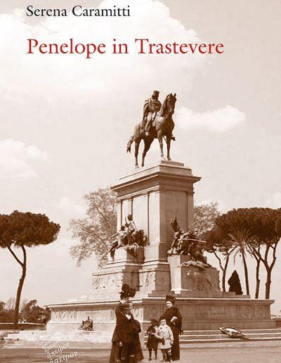 Penelope-in-Trastevere-Serena-Caramitti